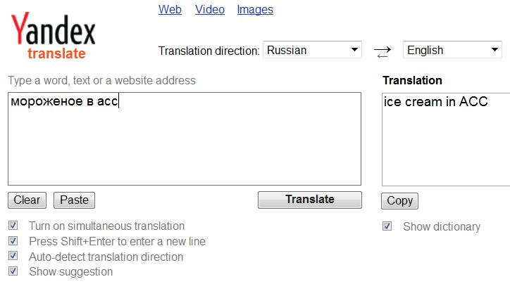 yandex-translate-does-a-slightly-better-job1